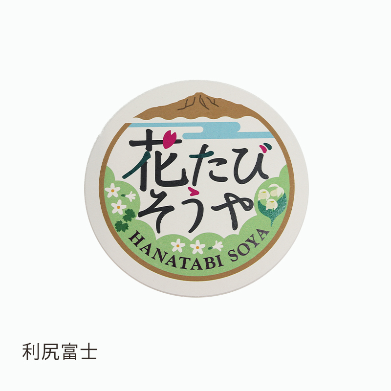 「花たびそうや」白雲石吸水コースター 利尻富士