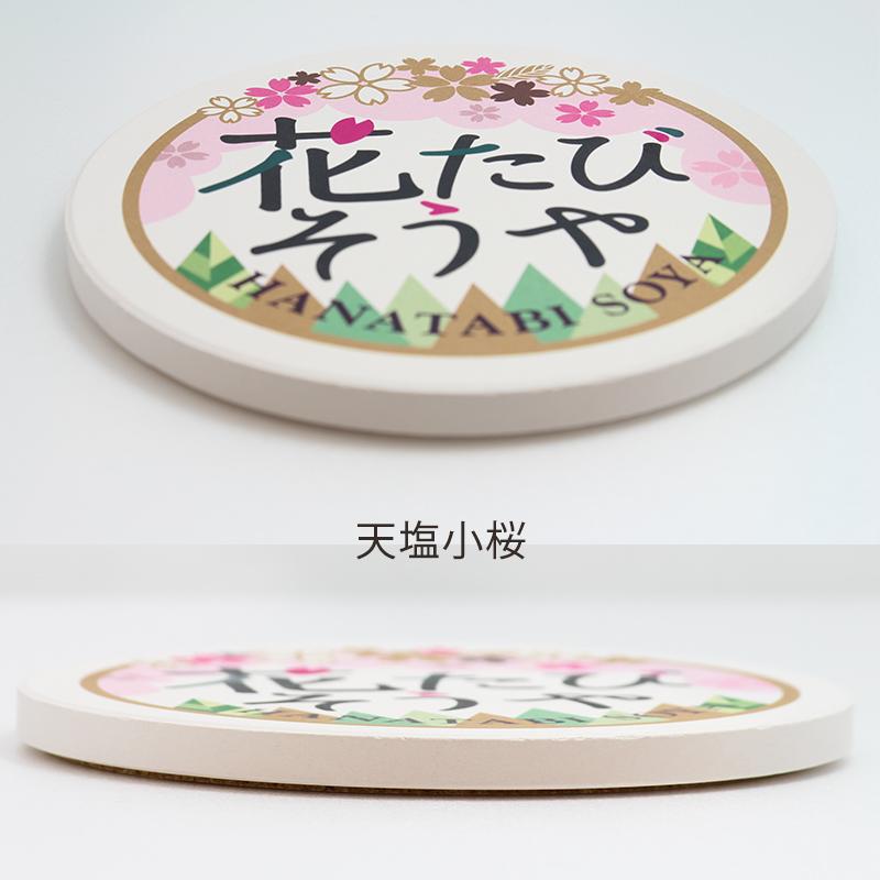 「花たびそうや」白雲石吸水コースター 天塩小桜