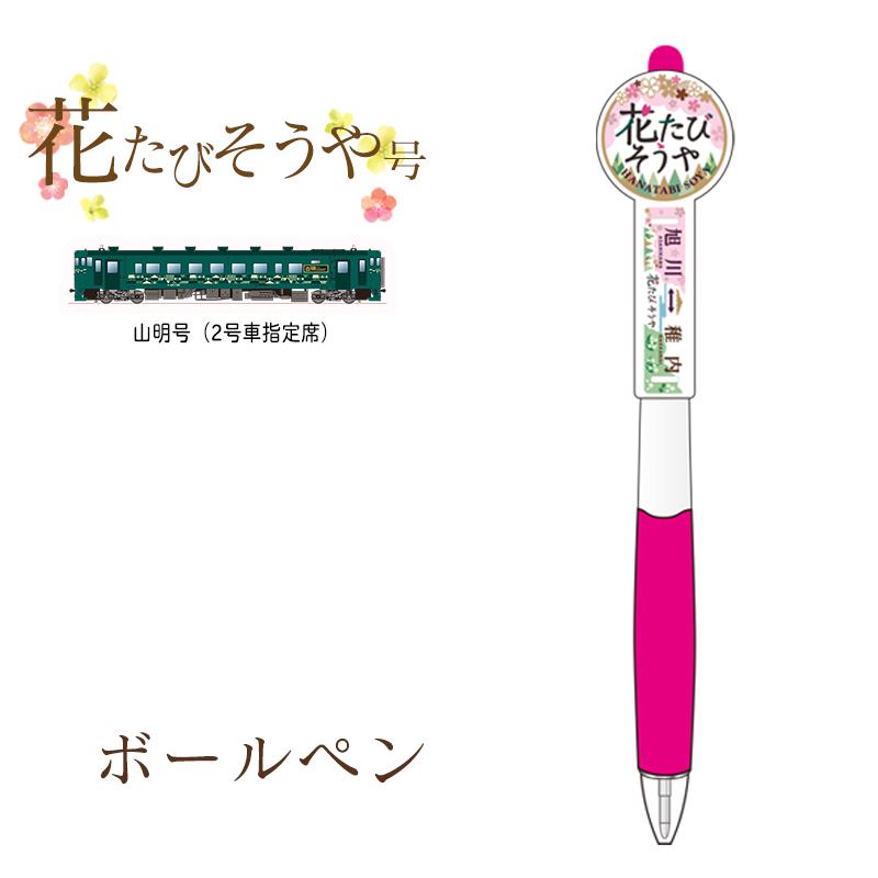 「花たびそうや」ボールペン 天塩小桜
