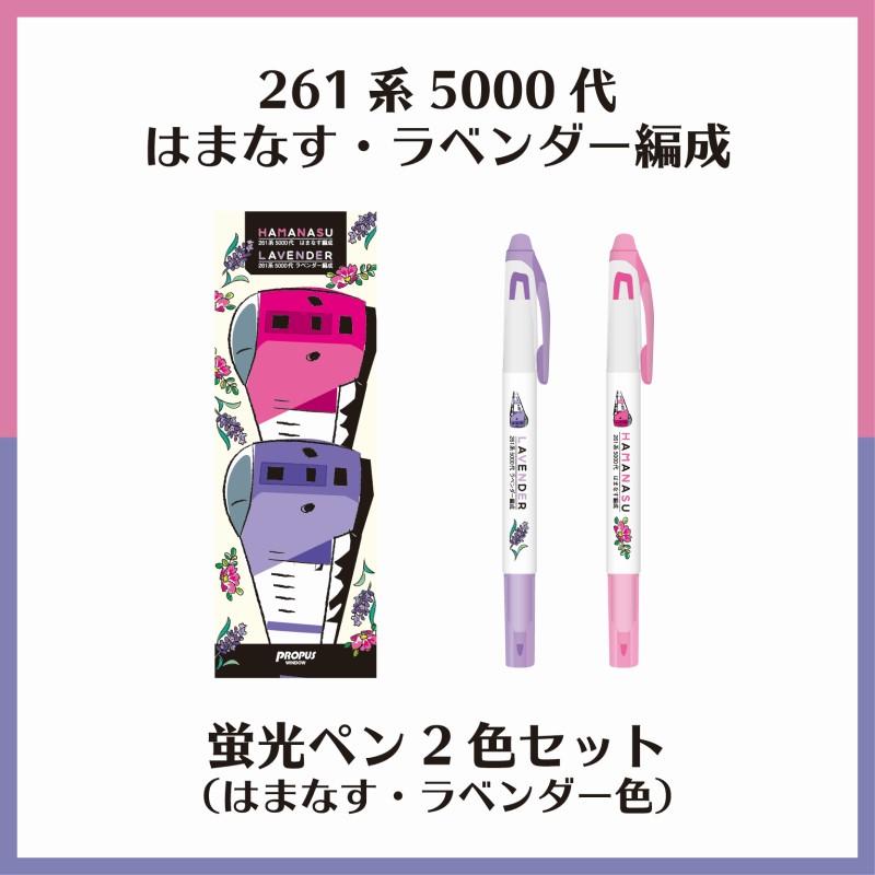 蛍光ペン2色セット【261系5000代】〈はまなす・ラベンダー編成〉