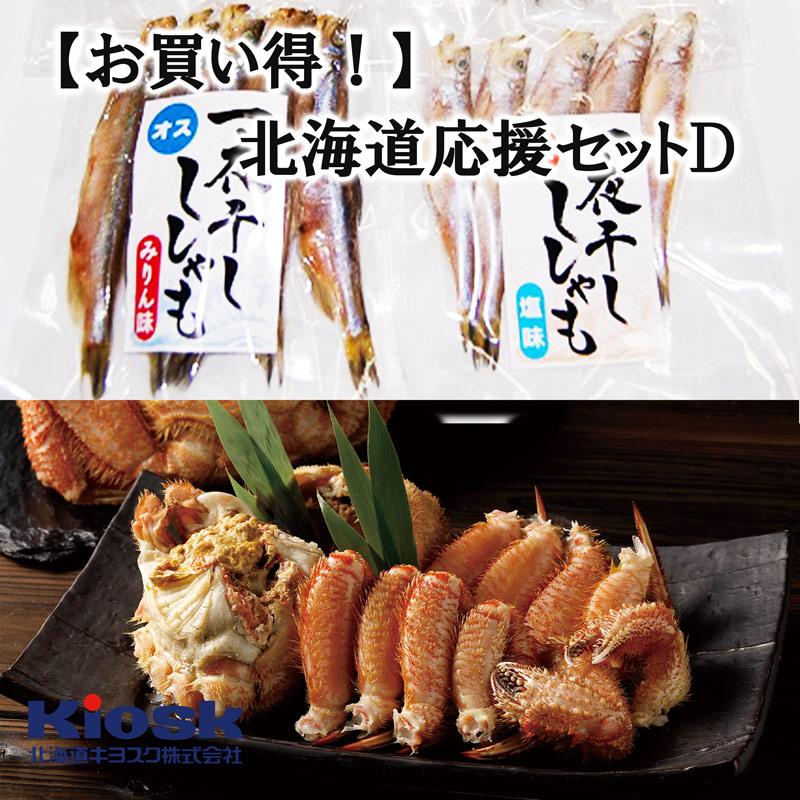 【お買い得!】北海道応援セットD 【11229】