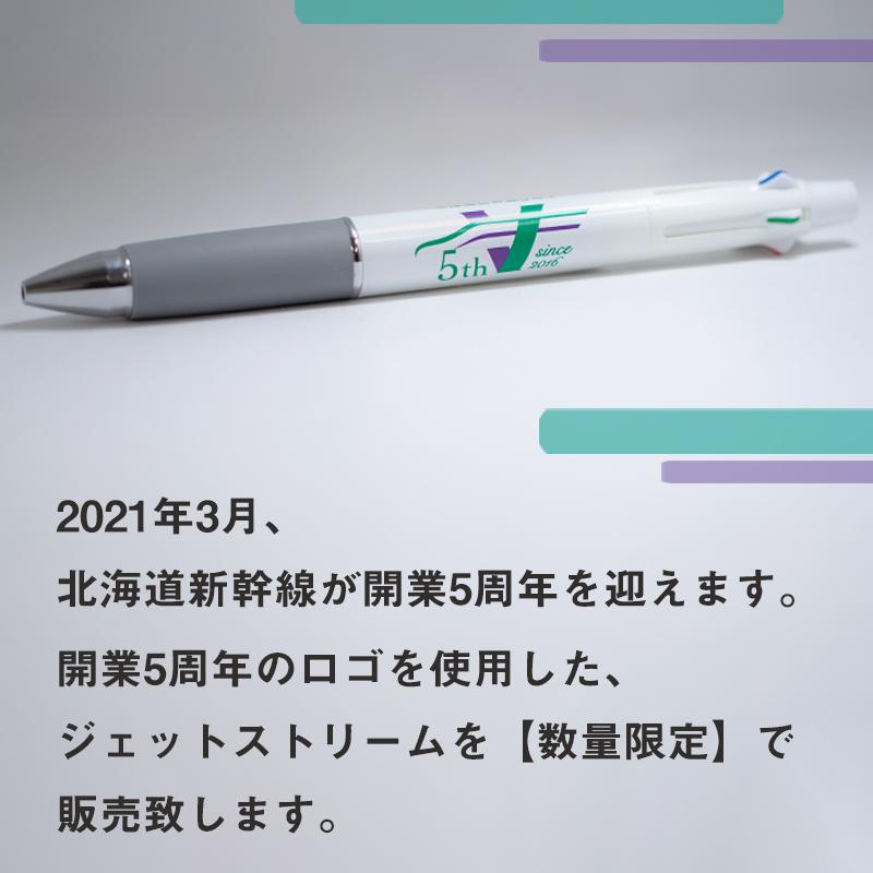 北海道新幹線開業5周年記念 ジェットストリーム4&1