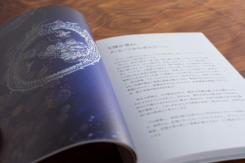 [書籍] 人生を彩る文様