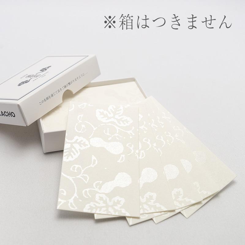 唐長文様ミニカード / 瓢箪唐草(ホワイト)