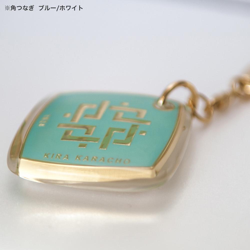 唐長文様キーホルダー・チャーム (箱入り) / 角つなぎ(ホワイト/ブラック)