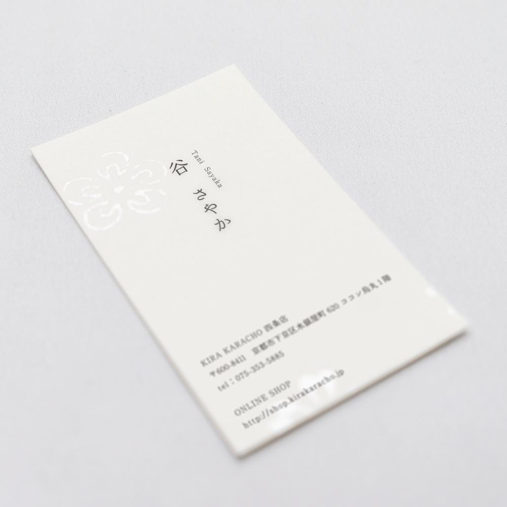 唐長文様名刺/梅桜(ホワイト)箱入