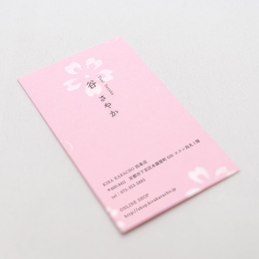 唐長文様名刺/梅桜(ピンク)箱入