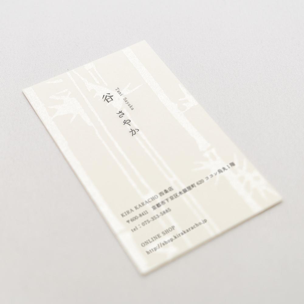 唐長文様名刺/細竹(ホワイト)箱入