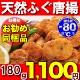 人気おすすめ同梱品「天然ふぐ唐揚げ180g」ふぐ刺しやふぐ鍋のお供に!
