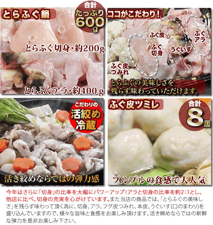 ふぐちり鍋「ふぐ鍋3-4人前/冷蔵」【送料無料】