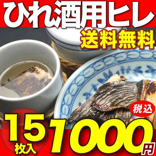 日本酒好きに最適!ヒレ酒用「とらふぐヒレ15枚」ネコポス便・送料無料!