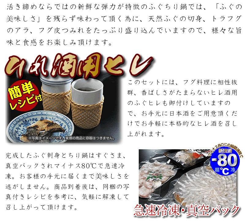 「得々ふぐ鍋・刺身セットとら白子付4-5人前/超冷」【送料無料】