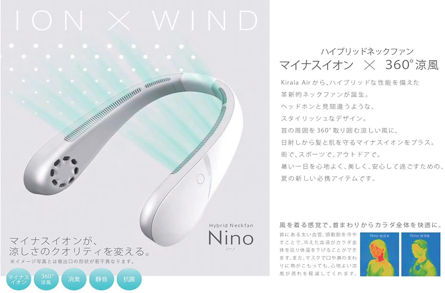 Kirala Air(キララエアー) ネックFan Nino(ニーノ) / ホワイト