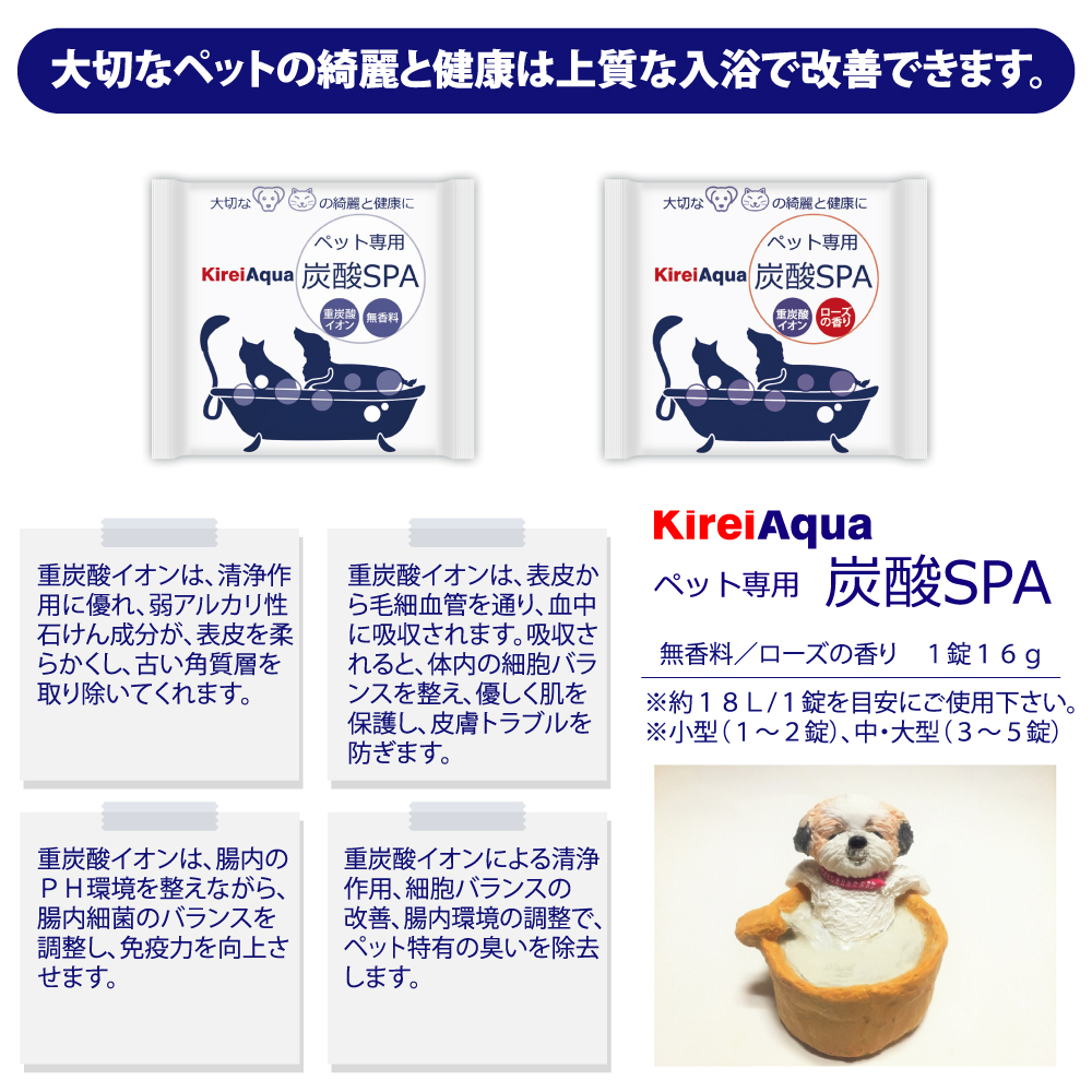 炭酸SPA/ローズ10錠
