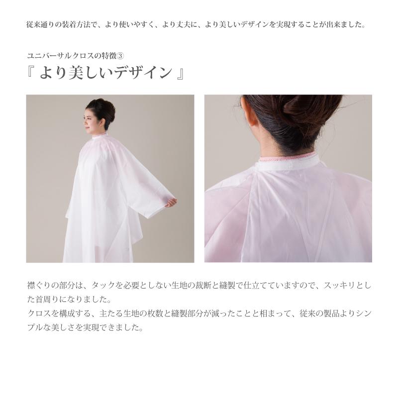 ユニバーサルクロス【前丈ロング】ホワイト