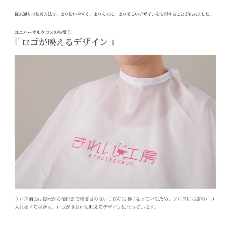 ユニバーサルクロスにロゴ入れ【前丈ロング】ワッシャー(シワ) ピンク