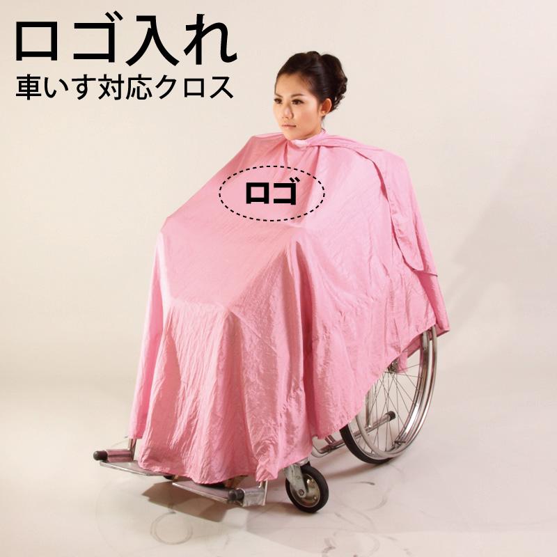 車いす対応クロスにロゴ入れ ワッシャー(シワ) ピンク