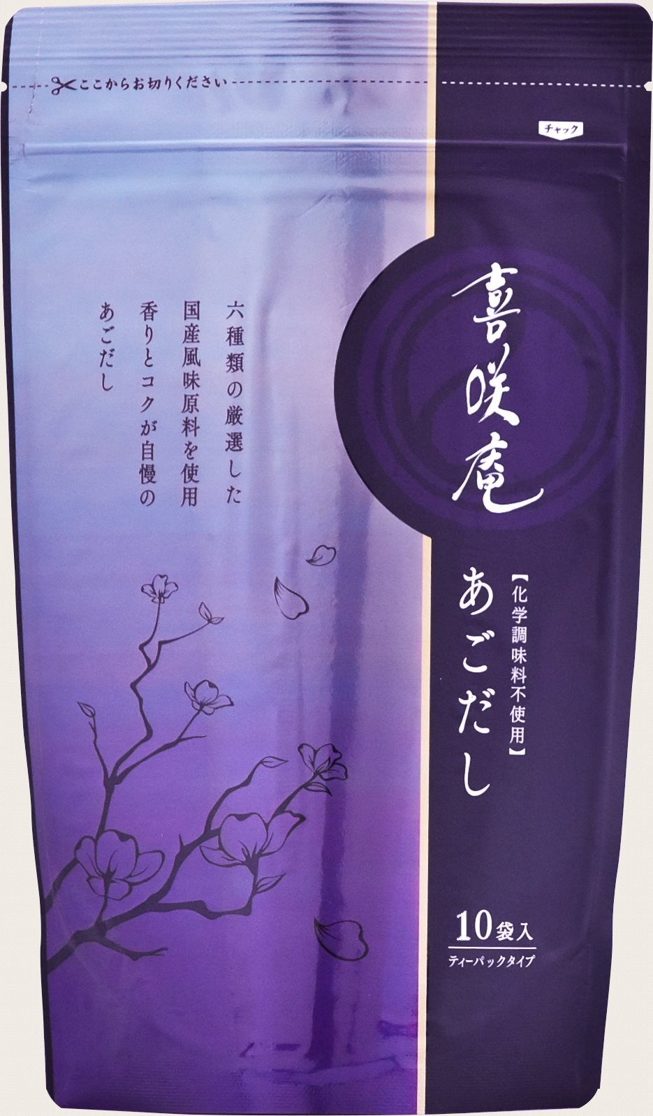 喜咲庵 あごだし 10P(8g×10袋入)