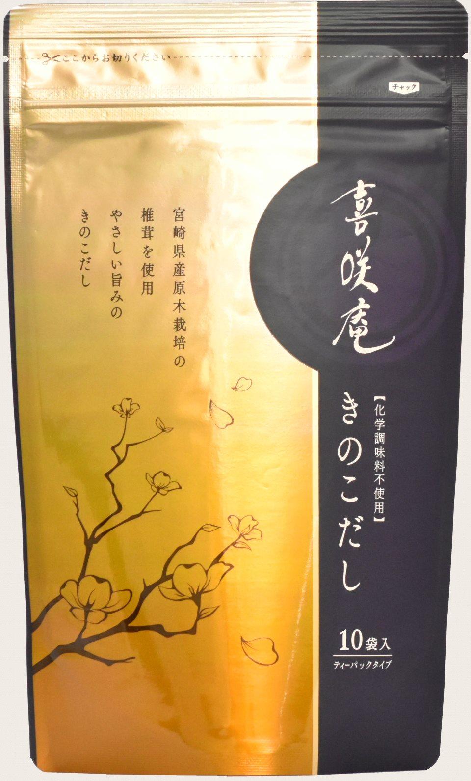 喜咲庵 きのこだし 10P(8g×10袋)