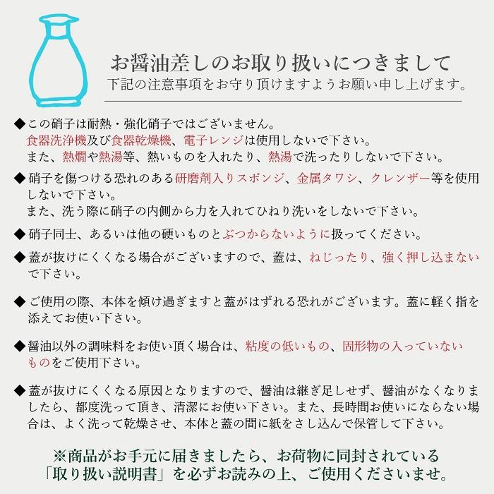 和切子桜 醤油差し