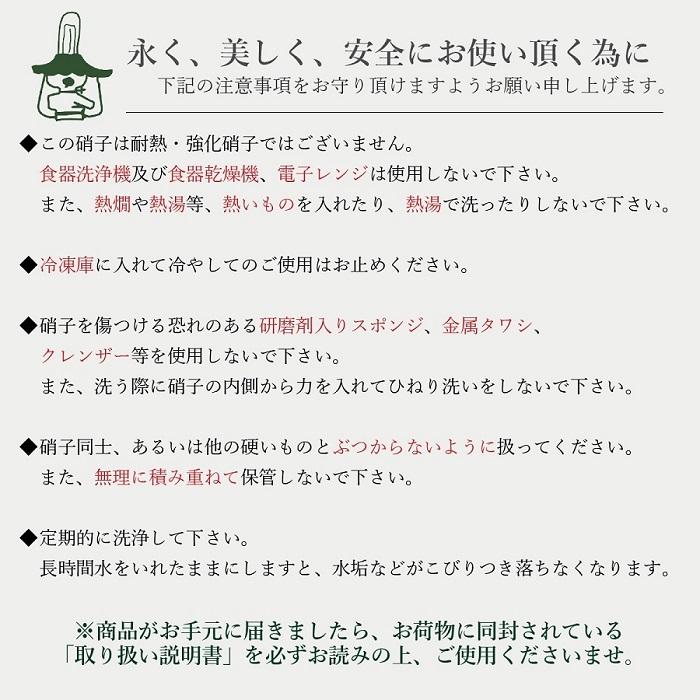 ★味わいスリムグラスペア(木箱付)