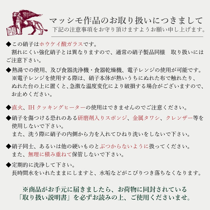 マッシモ・ルナードン作品 耐熱性マグカップ ペアH (ギフトボックス付)