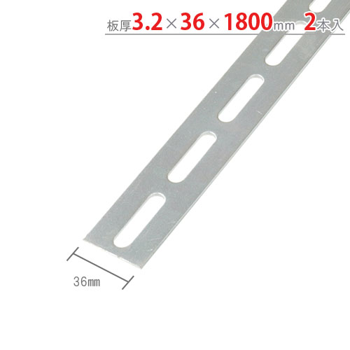 【送料無料】<br>フラットバー FB-36<br>3.2×36×1800mm<br>2本セット<br>