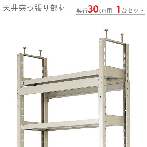 【送料無料】<br>軽中量棚用 天井突っぱり部材<br>奥行30cm用 1台セット<br>【スチールラックのキタジマ】<br>