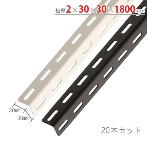 【送料無料】<br>特売 カラーアングル30型<br>2×30×30×1800mm<br>20本セット<br>