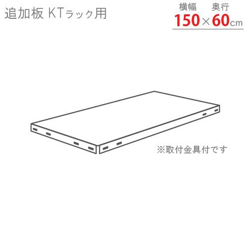 【送料無料】<br>追加板 KTラック用<br>幅150×奥行60cm<br>【スチールラックのキタジマ】<br>