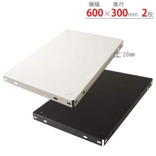 【送料無料】<br>カラー棚板<br>600×300mm 2枚入<br>【スチールラックのキタジマ】<br>