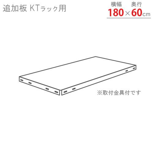 【送料無料】<br>追加板 KTラック用<br>幅180×奥行60cm<br>【スチールラックのキタジマ】<br>
