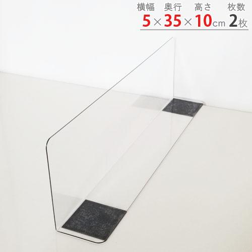 【送料無料】<br>クリアー仕切板<br>幅5×奥行35×高さ10cm 2枚セット<br>【スチールラックのキタジマ】<br>