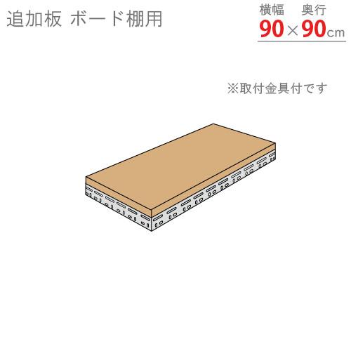 【送料無料】<br>追加板 ボード棚用<br>幅90×奥行90cm<br>【スチールラックのキタジマ】<br>