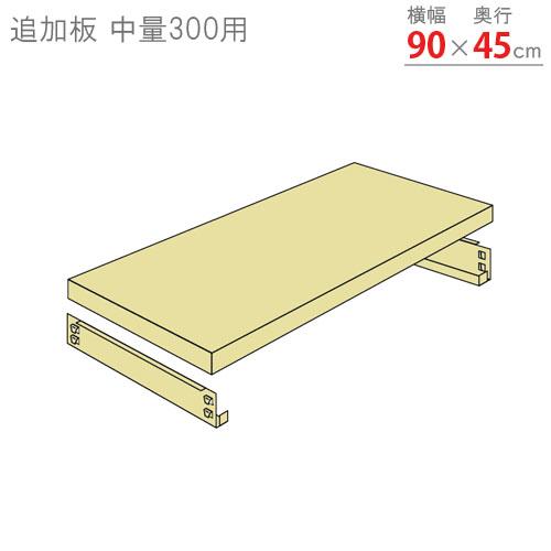【送料無料】<br>追加板 中量300用<br>幅90×奥行45cm<br>【スチールラックのキタジマ】<br>