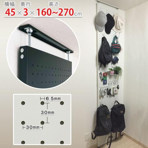 【送料無料】<br>壁面突っ張りパンチングラック<br>有孔ボード風<br>幅45×奥行3×高さ160〜270cm<br>