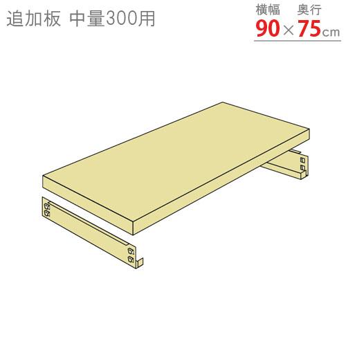 【送料無料】<br>追加板 中量300用<br>幅90×奥行75cm<br>【スチールラックのキタジマ】<br>