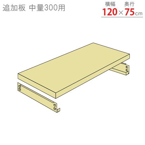 【送料無料】<br>追加板 中量300用<br>幅120×奥行75cm<br>【スチールラックのキタジマ】<br>
