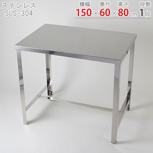 【送料無料】<br>ステンレス作業台<br>AT-6<br>幅150×奥行60×高さ80cm<br>