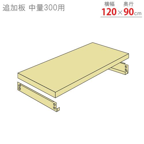 【送料無料】<br>追加板 中量300用<br>幅120×奥行90cm<br>【スチールラックのキタジマ】<br>