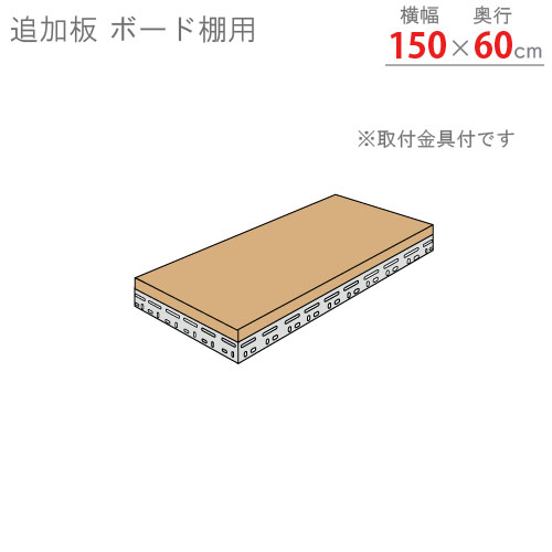 【送料無料】<br>追加板 ボード棚用<br>幅150×奥行60cm<br>【スチールラックのキタジマ】<br>
