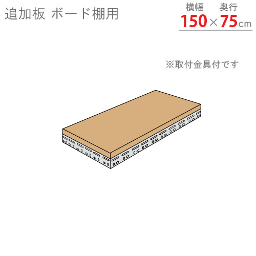 【送料無料】<br>追加板 ボード棚用<br>幅150×奥行75cm<br>【スチールラックのキタジマ】<br>
