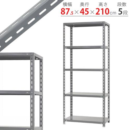 【送料無料】<br>力量-1-21 5段<br>幅87.5×奥行45×高さ210cm<br>【スチールラックのキタジマ】<br>