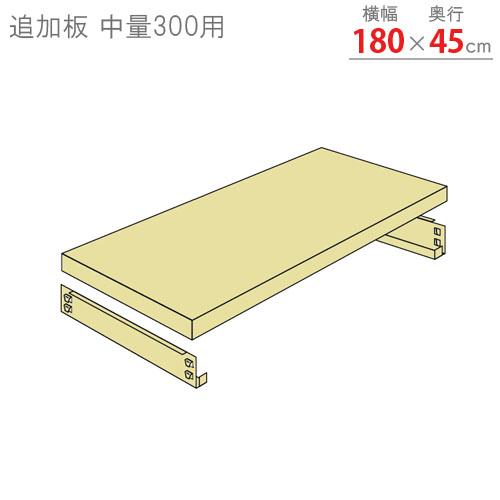 【送料無料】<br>追加板 中量300用<br>幅180×奥行45cm<br>【スチールラックのキタジマ】<br>