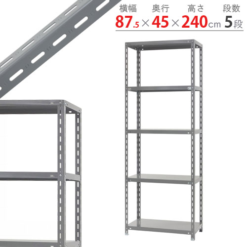 【送料無料】<br>力量-1-24 5段<br>幅87.5×奥行45×高さ240cm<br>【スチールラックのキタジマ】<br>