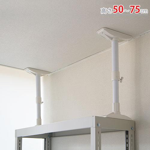 【送料無料】<br>突ぱり耐震ポール<br>REQ-50L 高さ50〜75cm<br>【スチールラックのキタジマ】<br>