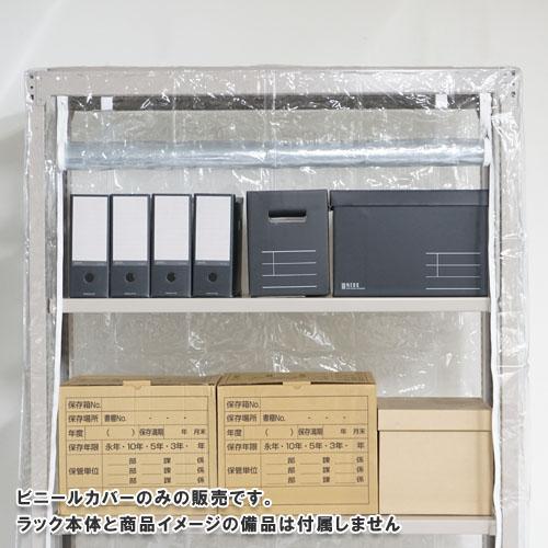 【送料無料】<br>ビニールカバー3型用<br>幅150×奥行45×高さ180cm<br>【スチールラックのキタジマ】<br>