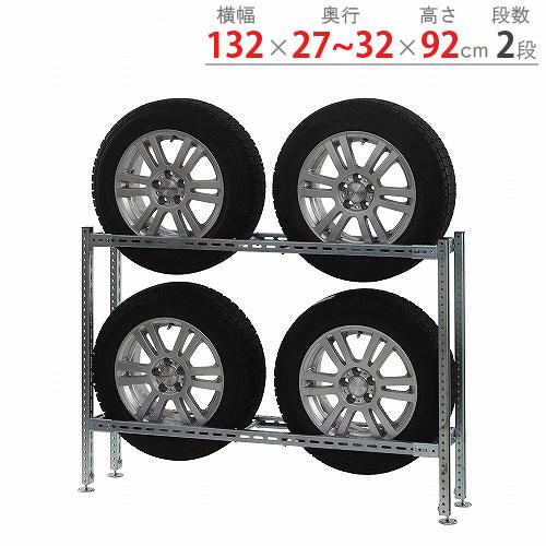 【送料無料】<br>タイヤラック TY-1<br>幅132×奥行27〜32×高さ92cm<br>【スチールラックのキタジマ】<br>