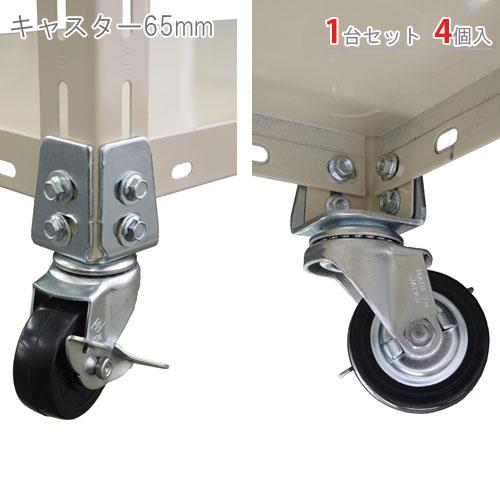 【送料無料】<br>キャスター65mm<br>1台セット<br>【スチールラックのキタジマ】<br>