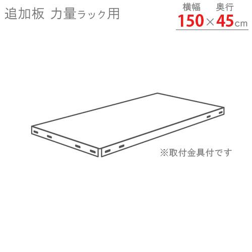 【送料無料】<br>追加板 力量ラック用<br>幅150×奥行45cm<br>【スチールラックのキタジマ】<br>